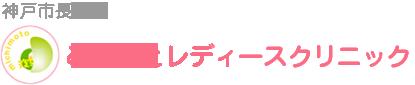 神戸市長田区みちもとレディースクリニック
