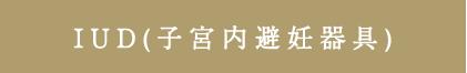 IUD(子宮内避妊器具)